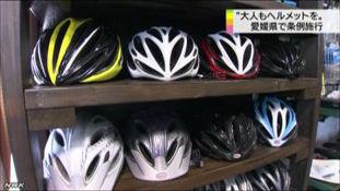 愛媛県で「自転車に乗るときも ...