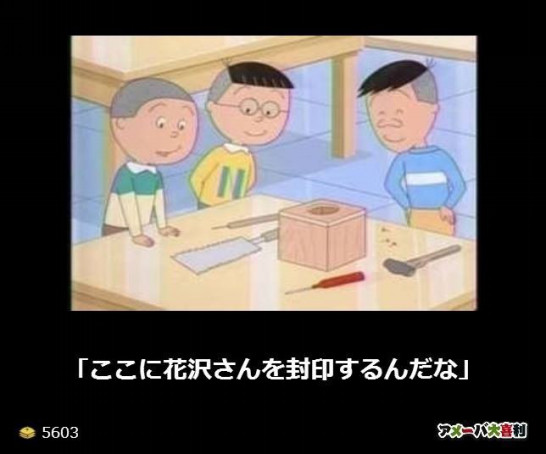 【吹いたら負け】サザエさんブラック大喜利傑作選1