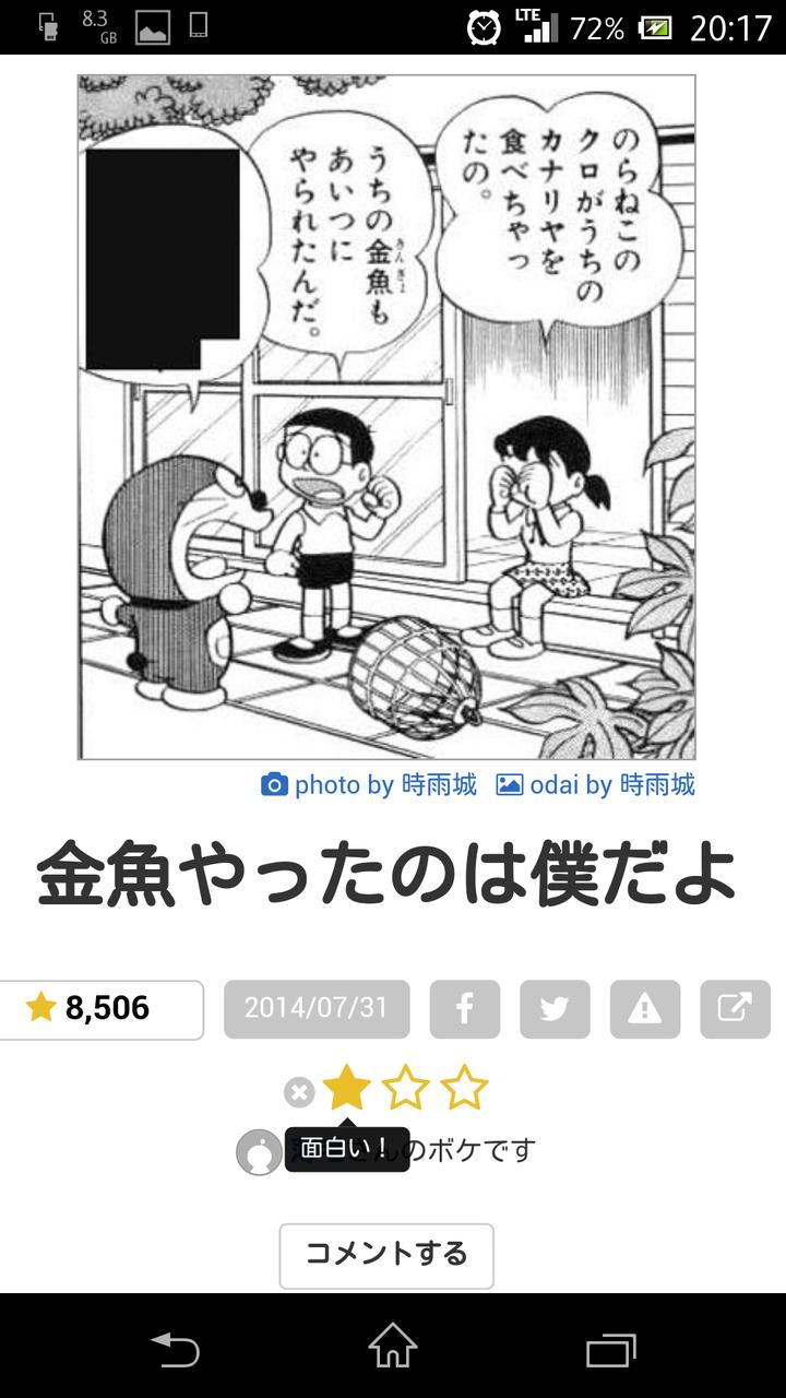 【ボケて傑作選】フフッてなった画像ドラえもん編3