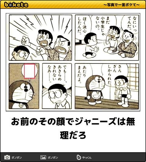 【ボケて傑作選】フフッてなった画像ドラえもん編4