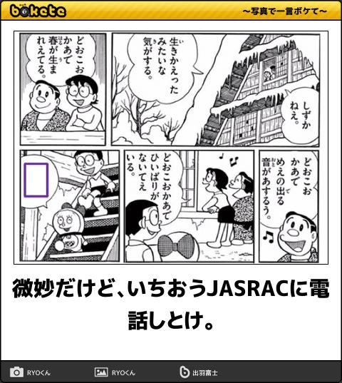 【ボケて傑作選】フフッてなった画像ドラえもん編5