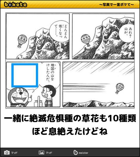 【ボケて傑作選】フフッてなった画像ドラえもん編6