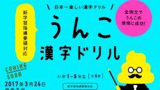 「うんこ」まみれの漢字ドリルが発売されるw