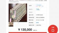 【闇ビジネス】メルカリで現金が大量出品されるワケ 10万円を13万円で売れるカラクリ