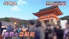 観光地・京都での府警vs盗撮犯の戦い 捜査員は「赤いランプ」を見逃さなかった