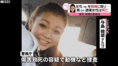 新橋キャバ嬢殺人事件「19歳の娘がキックボクサーに撲殺された」母親が胸中告白