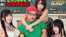 【パケ写有】ビッグダディがAVデビュー!恋人も子供も了承済み!?